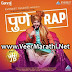Pune Rap Song Marathi Mp3 & Video Song Free Download