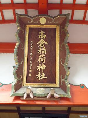 高倉稲荷神社扁額