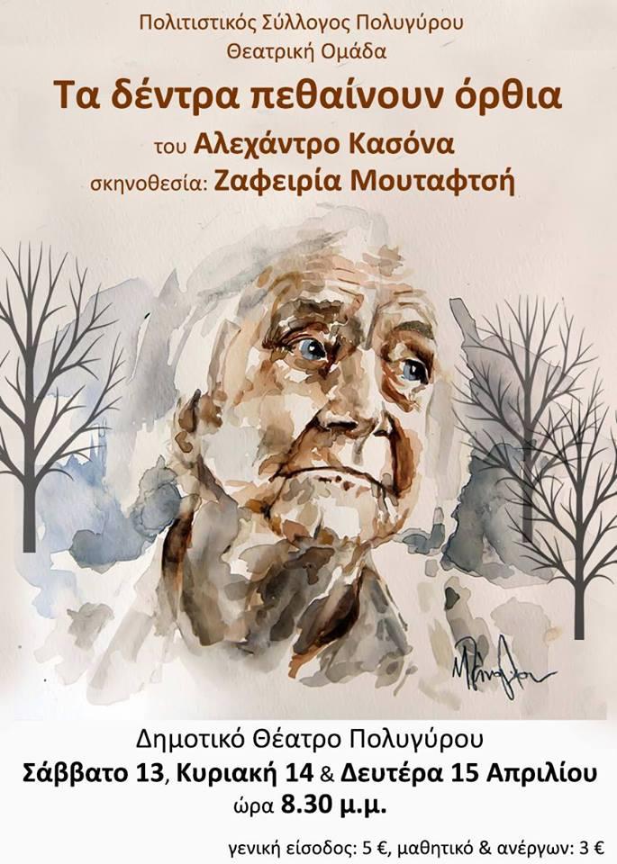 """""""Τα δέντρα πεθαίνουν όρθια"""" Διμοτικό Θέατρο Πολυγύρου"""