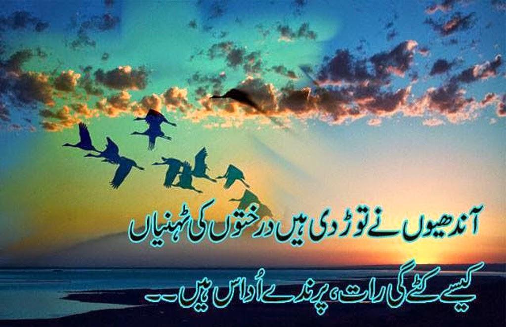 Urdu Sad Poetry Video Sad Poetry In Urdu About Love 2 Line About