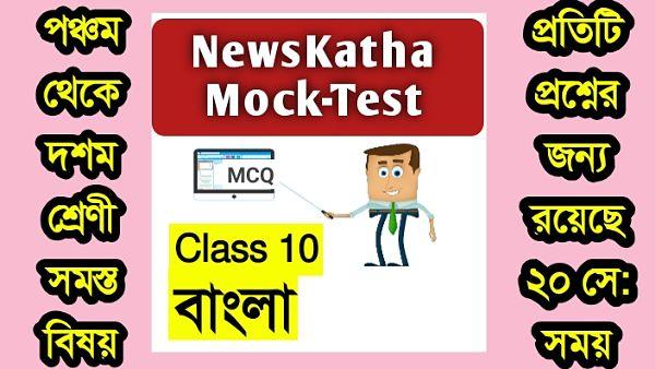 দশম শ্রেণির বাংলা মক টেস্ট পর্ব 4 । Class 10 Bengali Mock-Test Session 4 । তপন তার গল্পটা লিখেছিল..। www.Newskatha.com