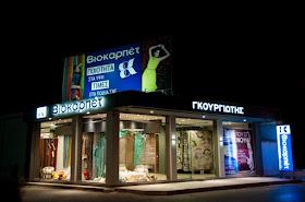 Ξεκινάει το μεγάλο Bazaar ολόμαλλων χαλιών στην ΒΙΟΚΑΡΠΕΤ Άργους 15-16-17 Δεκεμβρίου  !!!