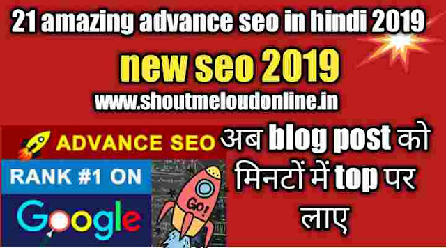 21 amazing advance seo in hindi 2019