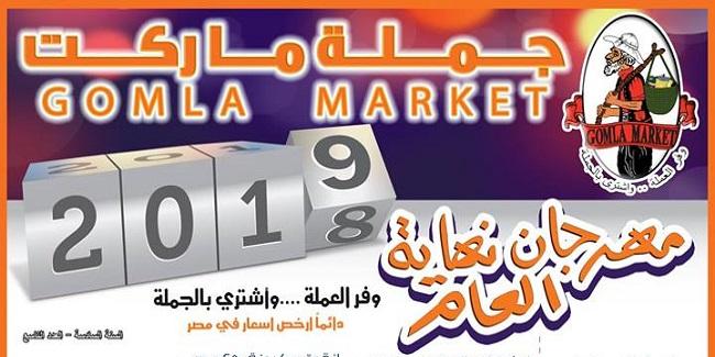 عروض فتح الله من 6 ديسمبر حتى 22 ديسمبر 2018 مهرجان نهاية العام