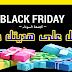 هدية البلاك فريداي Black Friday 7 هدايا مجانية بمناسبة الجمعة السوداء Black Friday احصل عليها الان مجانا [ حصري] الهدية الثانية