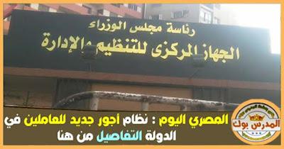 المصري اليوم : نظام أجور جديد للعاملين في الدولة التفاصيل من هنا