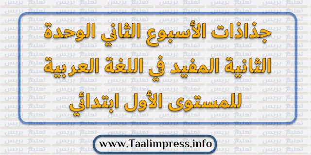 جذاذات الأسبوع الثاني الوحدة الثانية المفيد في اللغة العربية للمستوى الأول ابتدائي