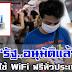 """#เผยวิธี """"การลงทะเบียน"""" ใช้ WiFi ฟรีทั่วประเทศ.."""