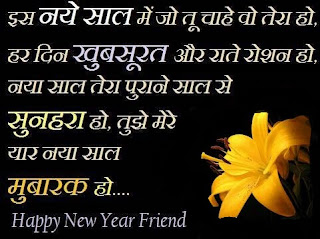 Happy New Year 2018 sayari in hindi