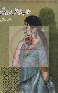 Khwab khwahish Aur Zindagi Novel By Rabia Razaq