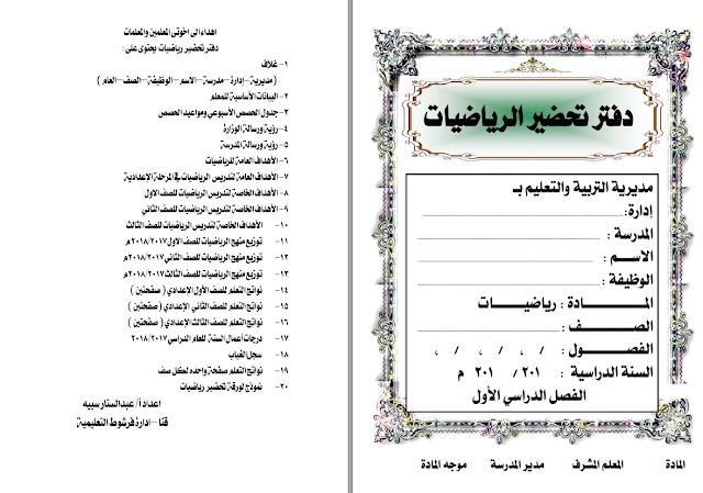 دفتر تحضير الرياضيات لكل صفوف المرحلة الاعدادية للعام الجديد 2018