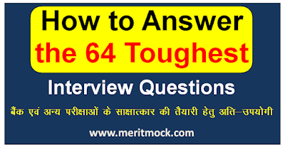 How to Answer the 64 Toughest Interview Questions PDF for IBPS Exam Download