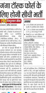 Ganga Task Force Recruitment of  Soldier GD, Assistant, Cook & Clerk