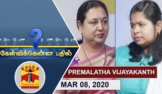 Kelvikkenna Bathil 08-03-2020 Exclusive Interview with Premalatha Vijayakanth | Thanthi Tv