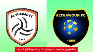 شاهد  اهداف مباراة التعاون والشباب بتاريخ 11-05-2019 الدوري السعودي