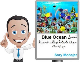 تحميل Blue Ocean مجانا شاشة توقف المحيط مع الاسماك