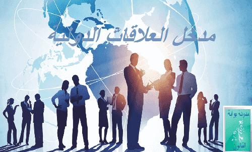 مدخل لدراسة العلاقات الدولية  PDF