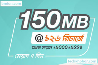Banglalink-150MB-7Days-26Tk