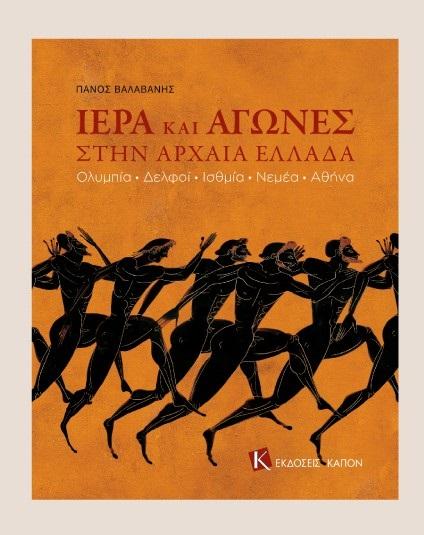 «Ιερά και Αγώνες στην Αρχαία Ελλάδα», ένα βιβλίο για την αθλητική παράδοση που μένει ζωντανή
