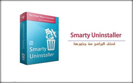 تحميل برنامج Smarty Uninstaller لحذف البرامج من جذورها