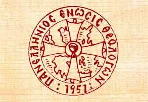 Πανελλήνια Ένωση Θεολόγων - Ξεκινά την συγγραφή νέου προγράμματος για το μάθημα των Θρησκευτικών.