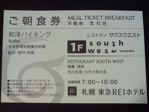 朝食券 札幌東急REIホテル サウスウエスト