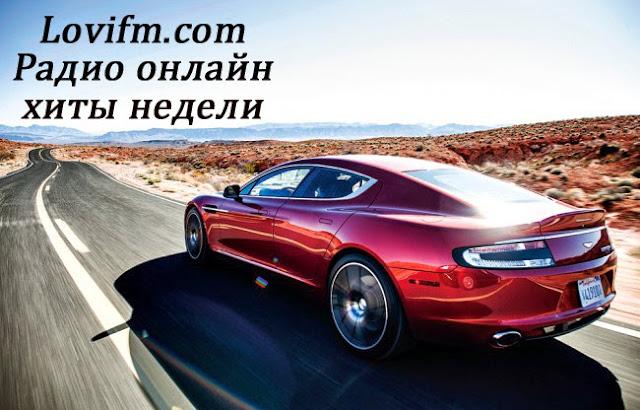 Радио онлайн Lovifm.com