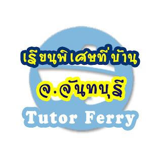 อยู่ จันทบุรี เรียนพิเศษที่บ้านกับเรา Tutor Ferry เรียนก่อนจ่ายที่หลัง สะดวก ปลอดภัย