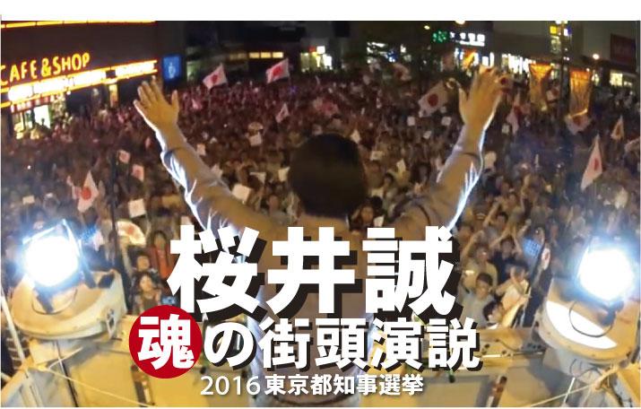 桜井誠 魂の街頭演説 (2016東京都知事選挙)