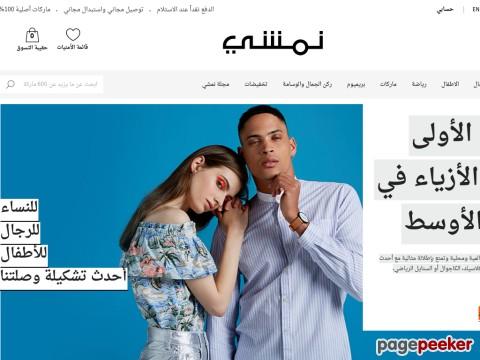 49daa4733 هو موقع عربي للتسوق ويعتبر من اهم المواقع الموجودة في الوطن العربي لبيع  الملابس والاكسسوارات والاحذية للجنسين