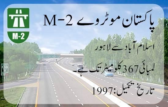 m-2-motorway