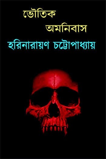 Bengali Ghost Story Book