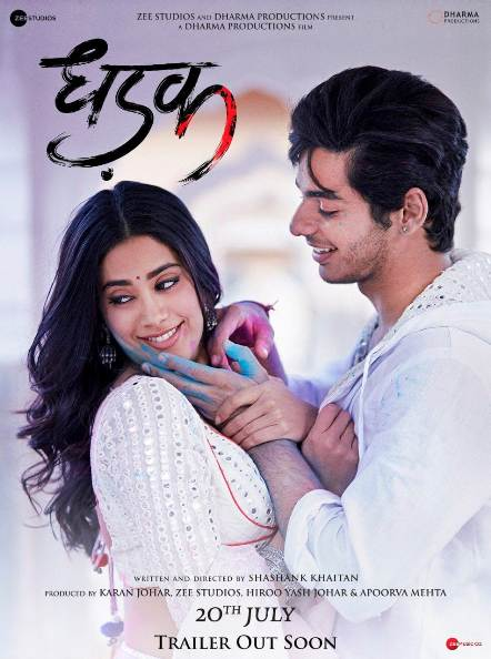 full cast and crew of Bollywood movie Dhadak 2018 wiki, Ishaan Khatter, story, release date, Dhadak Actress Jhanvi Kapoor poster, trailer, Video, News, Photos, Wallapper