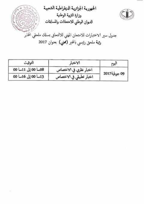 جدول سير الاختبارات للالتحاق بسلك ملحقي المخابر 2017