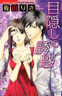 [Manga] 目隠しの誘惑 [Mekakushi no Yuwaku] Raw Download