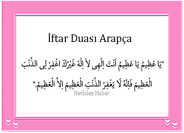 en faziletli iftar duası arapca harflerle
