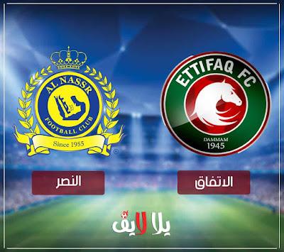 مشاهدة مباراة النصر والاتفاق بث مباشر اليوم في الدوري السعودي