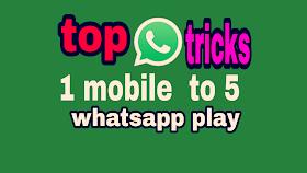 1 mobile se kitni whatsapp chala sakte hai or kaise chalaye