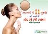 अपनायें ये 11 नुस्खे जो करते है ठंड में भी त्वचा की देखभाल-Take these 11 tips that do the skin care in the cold