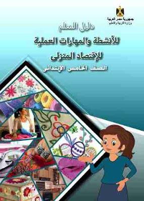 تحميل كتاب الاقتصاد المنزلى -ektsad-manzly للصف الخامس الابتدائى 2017 الترم الثانى