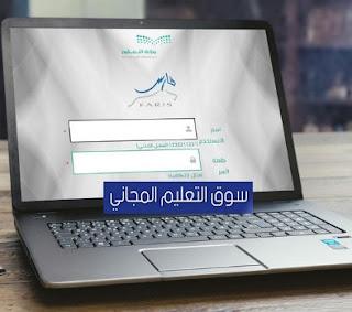 نظام فارس الرابط الجديد للمعلمين طريقة التسجيل وتعريف بالراتب والاجازات