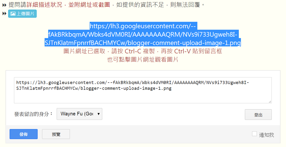 blogger-comment-upload-image-2.png-本站 Blogger 開放留言上傳圖片功能