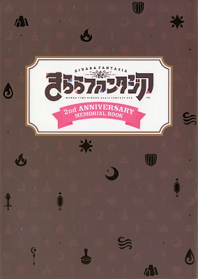 きららファンタジア 1st   2ND ANNIVERSARY MEMORIAL BOOK