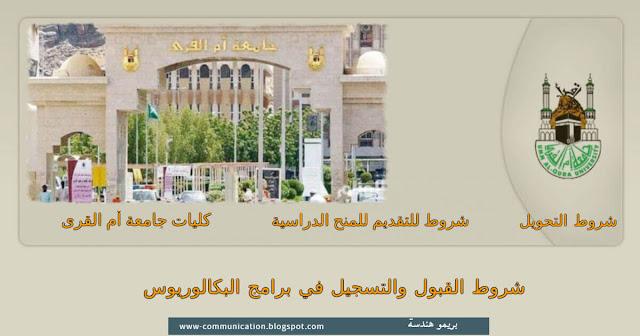 التسجيل في جامعة ام القرى  تخصصات جامعة ام القرى  جامعة ام القرى الدراسات العليا