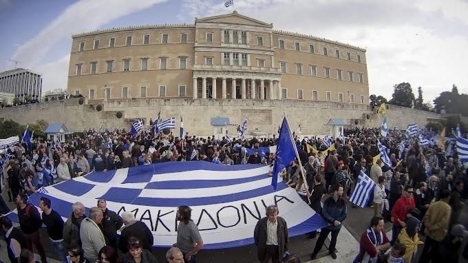 Ανακοίνωση  της ΕΑΑΑ για το  Συλλαλητήριο για τη  Μακεδονία