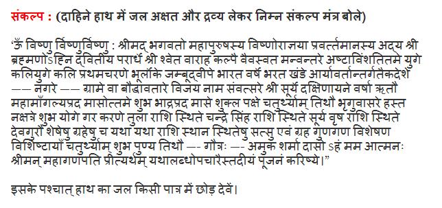 Puja Vidhi Pdf - Ironman-3