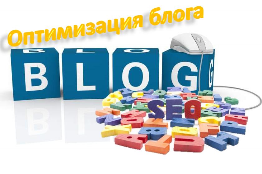 Оптимизация блога, созданного на Blogger