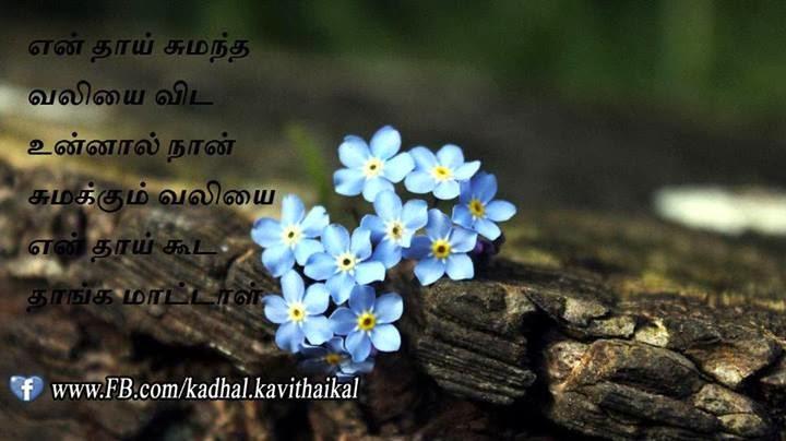 tamil kavithaigal