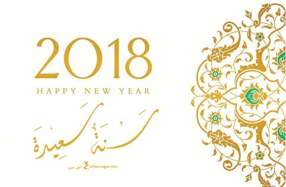 كلمات بمناسبه السنه الجديده   2018 - 2019