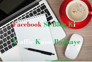 Facebook se blog ki traffic kaise badhaye